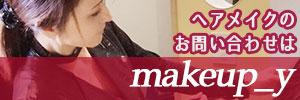 メイクアップの相談はmakeup_y